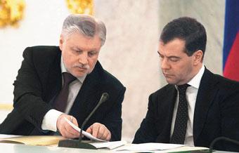 Заседание Совета законодателей, Сергей Миронов и Президент РФ Дмитрий Медведев